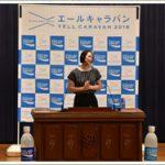 """大山加奈が湘南工科大学附属高で講演。""""目標達成""""の秘訣を伝えました。"""